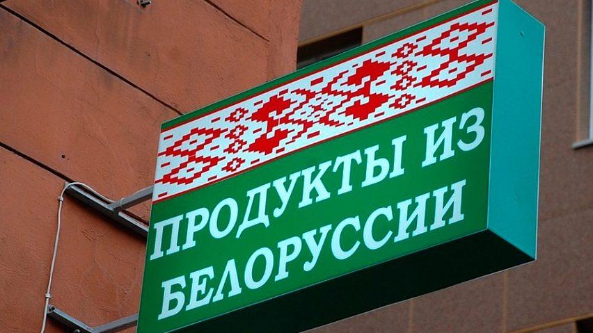 Ни одного нарушения. Минск хочет и дальше поставлять свою продукцию в Россию