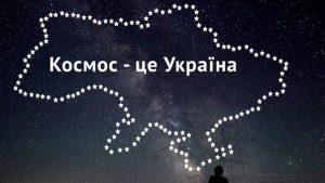 Украина может перестать праздновать День космонавтики 12 апреля