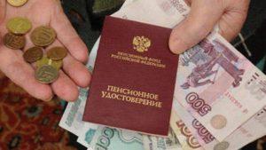 Прибавку к пенсии получит Медведев от пенсионера