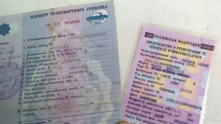 Оформление электронных паспортов на автомобили начнется с 1 июля
