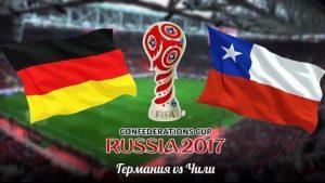 Команда Германии победила в финале Кубка конфедераций