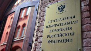 В России стартует агитационная кампания на выборах
