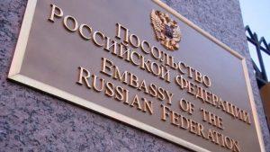 российского посольства