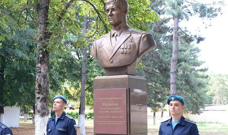 памятник лётчику