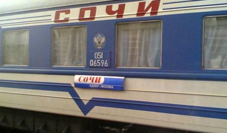 поезде