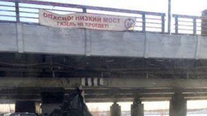 «мостом глупости»
