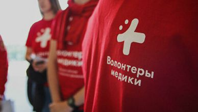 «Волонтёры-медики»