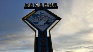в Хакасии