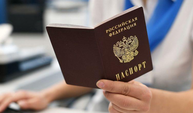 паспорт граждан