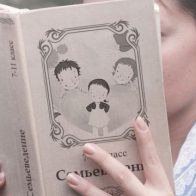 В учебники для школ России включили тему семьеведения