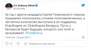 Мужа Светланы Тихановской призывает освободить дипмиссия США