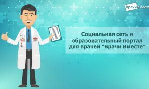 """""""врачи вместе"""""""
