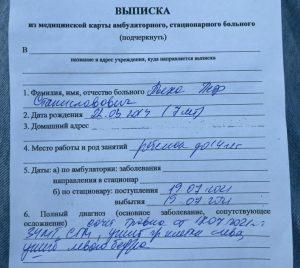 Ребенка доставили в одну из клиник Санкт-Петербурга