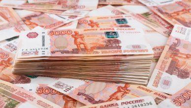 денег