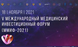 V МЕЖДУНАРОДНЫЙ МЕДИЦИНСКИЙ ИНВЕСТИЦИОННЫЙ ФОРУМ (ММИФ-2021)